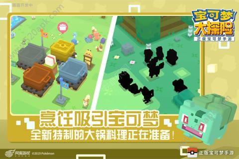 网易宝可梦大探险手机游戏正版官方网站下载图片1
