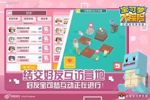 宝可梦大探险官方网站图2