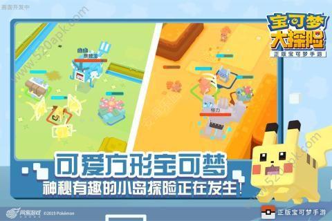 宝可梦大探险官方网站图1