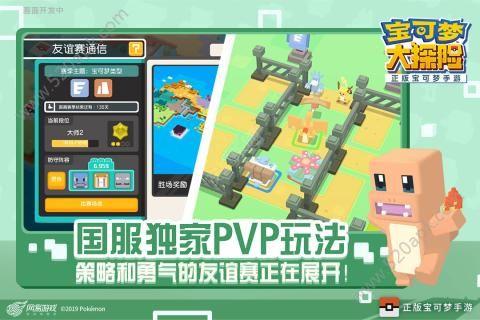 宝可梦大探险官方网站图3
