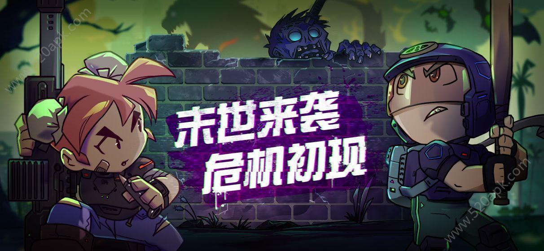 幸存者小镇游戏官方安卓版图片2