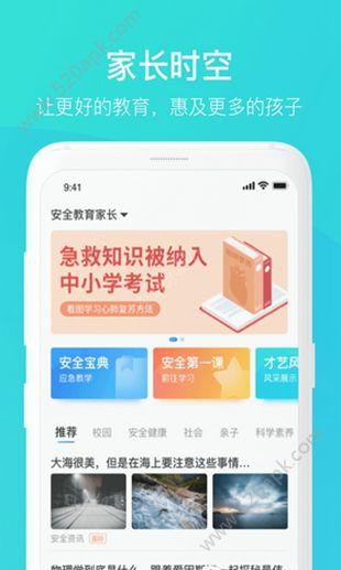 家长时空苹果手机版app图片1