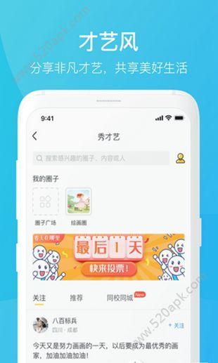 家长时空苹果手机版app  v1.0.0图1