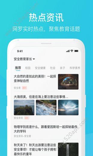 家长时空苹果手机版app  v1.0.0图2