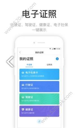 咱的�v�R店app官方手�C版�D片1
