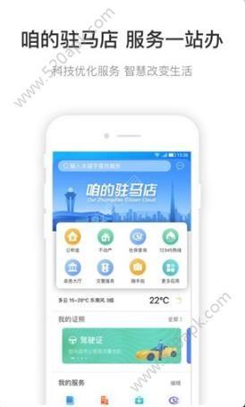咱的�v�R店app官方手�C版  v1.0.0�D2