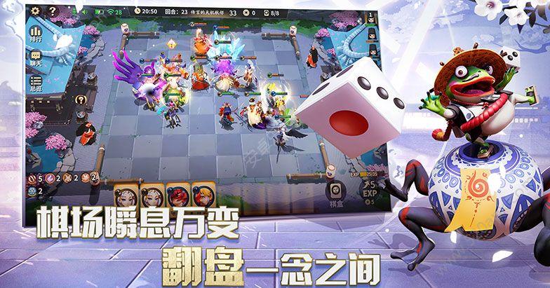 网易阴阳师智走棋必赢亚洲56.net官网下载公测版  v3.60.0图3
