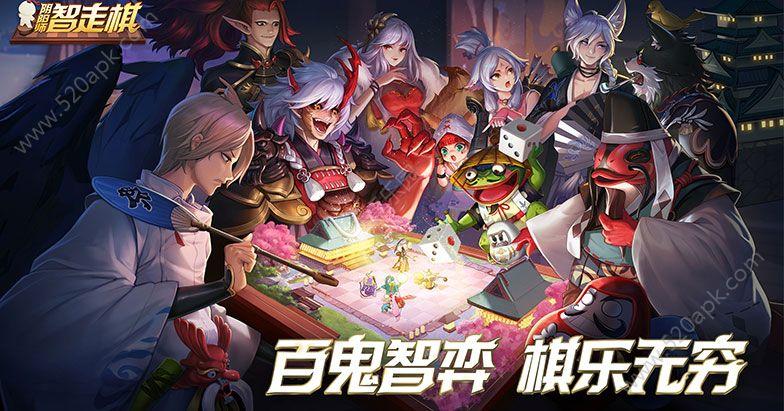 网易阴阳师智走棋必赢亚洲56.net官网下载公测版图片2