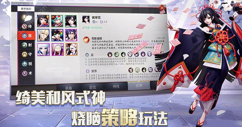 网易阴阳师智走棋必赢亚洲56.net官网下载公测版  v3.60.0图1