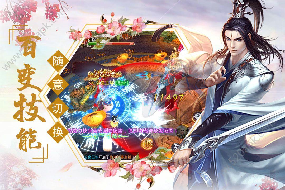 剑缘迷踪游戏官网下载正式版  v1.0图2