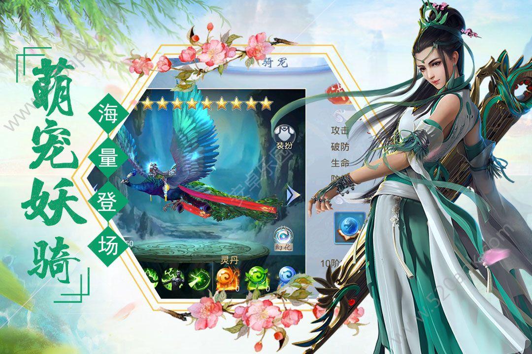 剑缘迷踪游戏官网下载正式版图片1