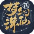 梦幻新诛仙官网版