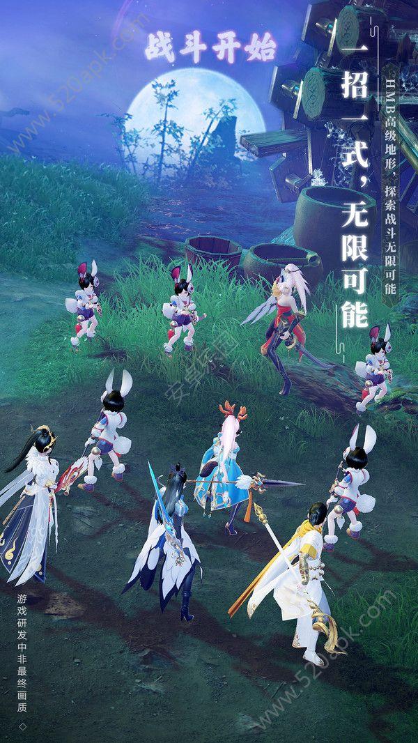 梦幻新诛仙手游官网下载安卓版  v1.1.0图1