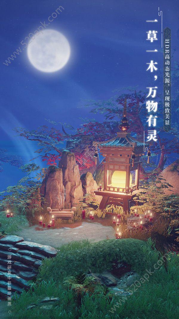 梦幻新诛仙手游官网下载安卓版  v1.1.0图3