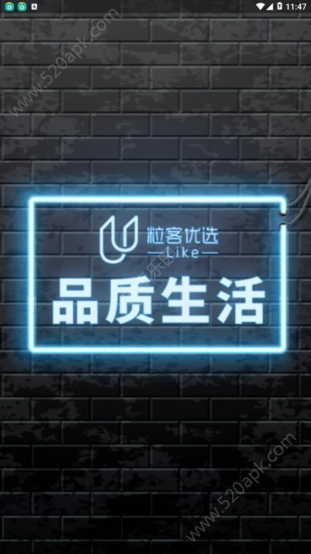 粒客���x平�_app官方版下�d�D片1
