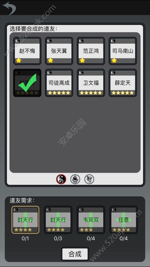 修仙道友游戏官方安卓版  v1.0图2