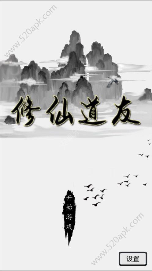 修仙道友游戏官方安卓版图片2