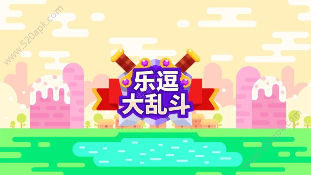 乐逗大乱斗必赢亚洲56.net下载官方正式版图片1