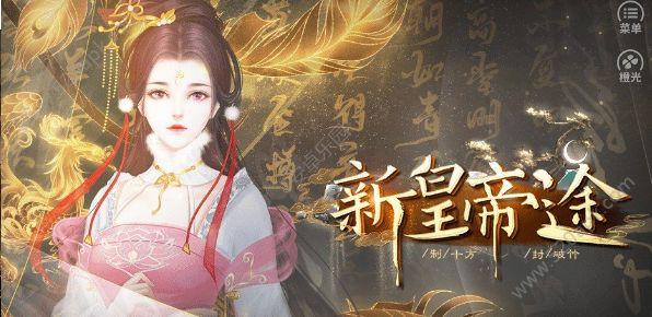新皇帝途游戏官方安卓版  v1.0图1