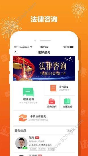 惠工��app官方版�D片1