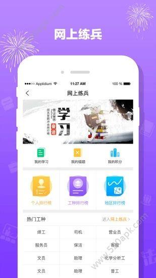 惠工��app官方版  v1.0.1�D2