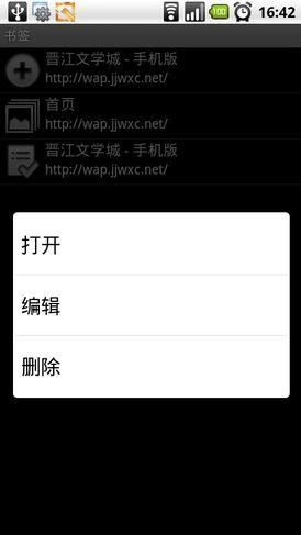 晋江文学城图1: