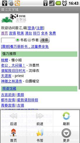晋江文学城图2: