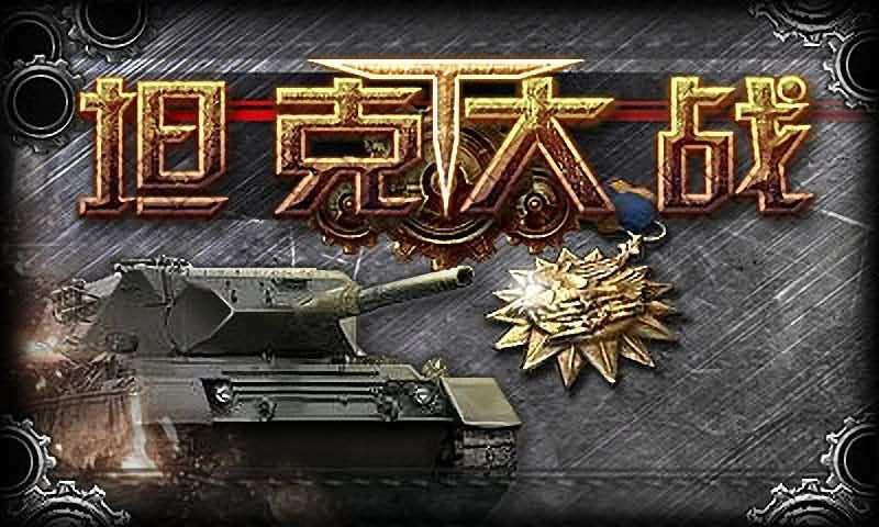 坦克大战2012图1: