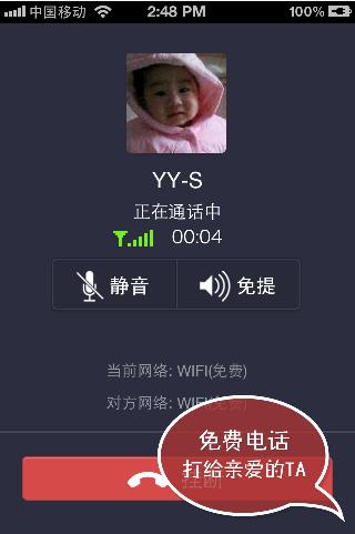 YY语音图5: