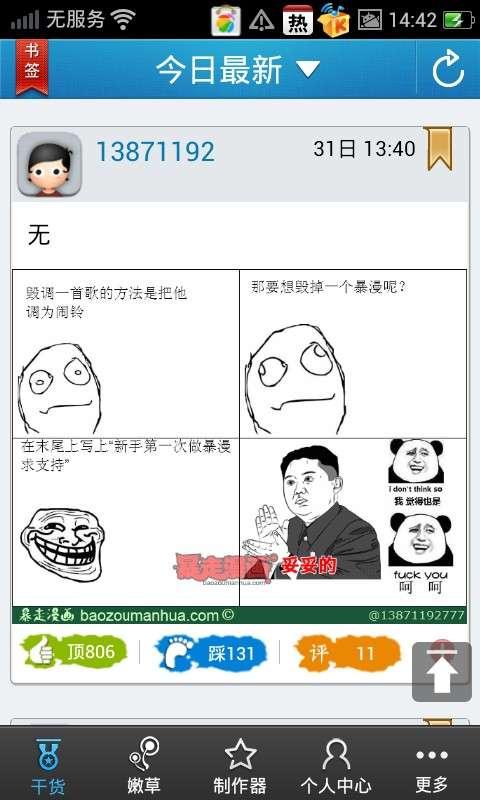 暴走漫画图1: