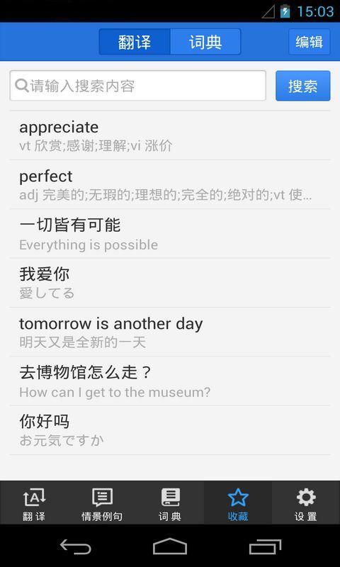 百度翻译图4:
