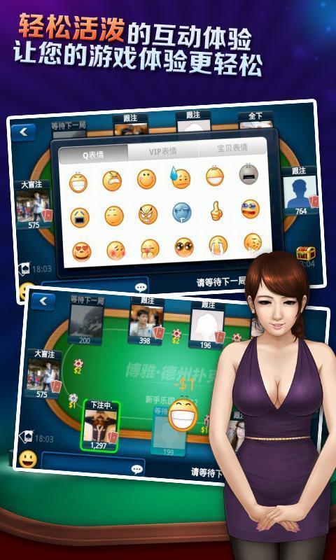 博雅德州扑克_apk游戏下载图3: