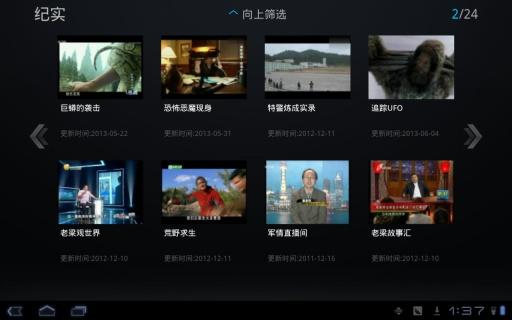 PPTV网络电视图2: