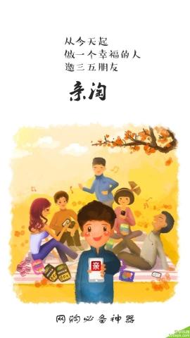 亲淘图4: