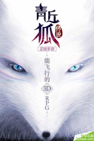 青丘狐传说图1: