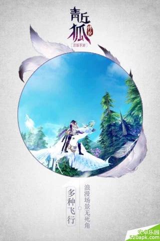 青丘狐传说图3: