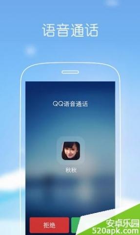 手机QQ图1: