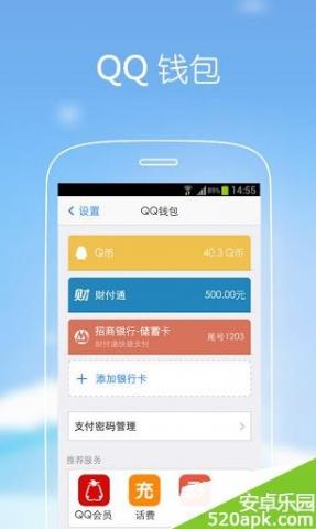 手机QQ图2: