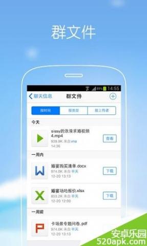 手机QQ图3:
