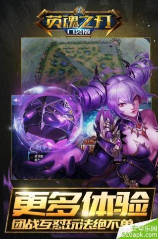 英魂之刃手游最新版下载安装图4: