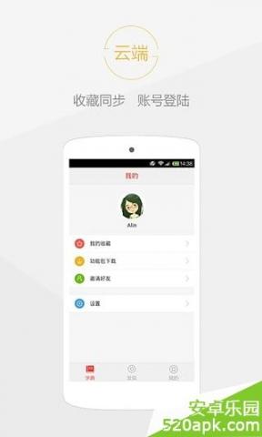 快快查汉语字典图1: