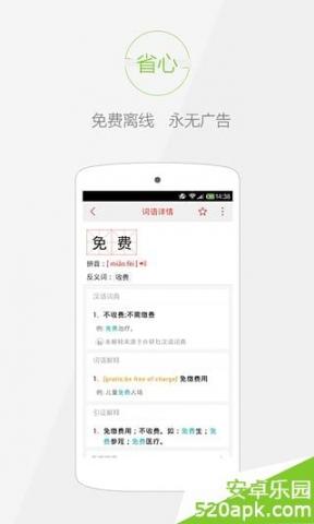 快快查汉语字典图3: