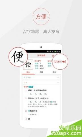 快快查汉语字典图5: