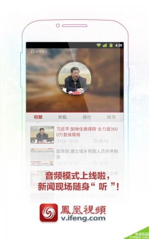 凤凰视频图2: