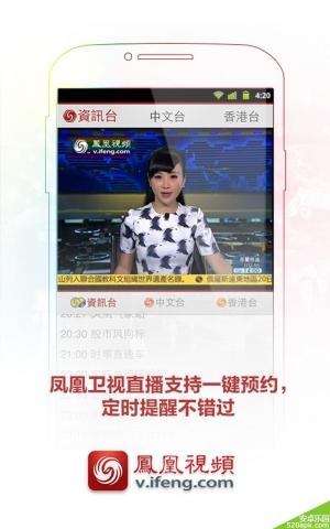 凤凰视频图6: