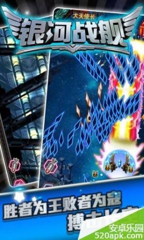 银河战舰  2.0图3