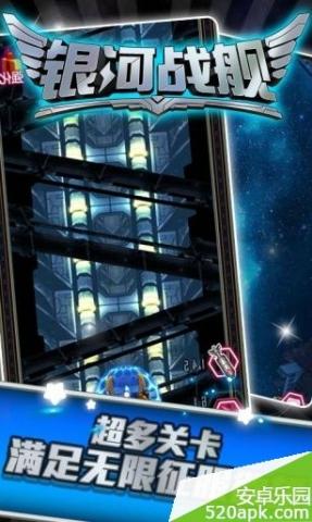 银河战舰  2.0图5