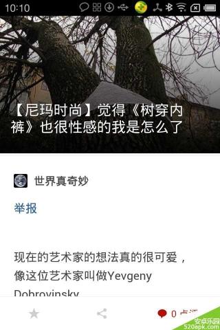 暴走日报图2:
