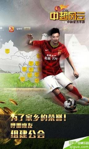 中超风云图1: