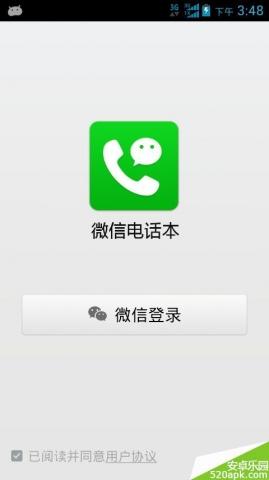 微信电话本图1: